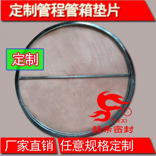 JB/T4719-1992管壳式换热器用金属缠绕垫片,管程管箱垫片
