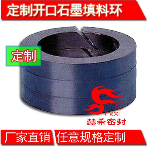 开口石墨填料环,45度角斜口自紧垫