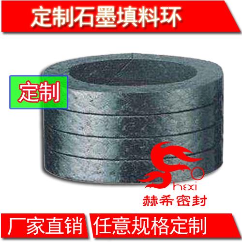 定制柔性石墨填料环
